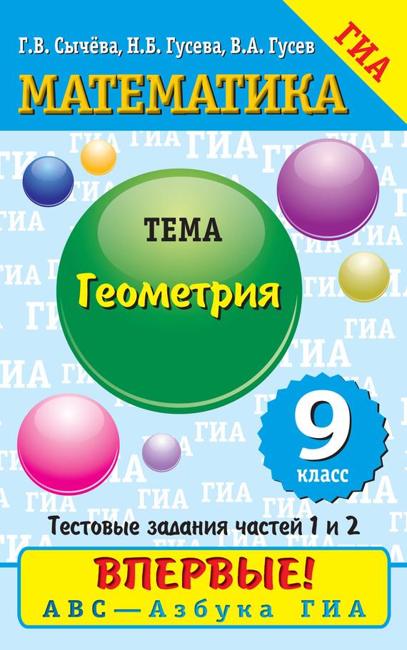 В. А. Гусев Математика. Геометрия. 9 класс. Тестовые задания частей 1 и 2