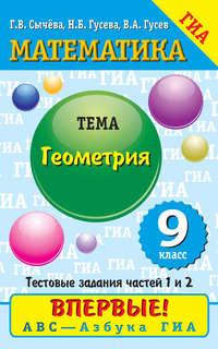 Гусев, В. А.  - Математика. Геометрия. 9 класс. Тестовые задания частей 1 и 2