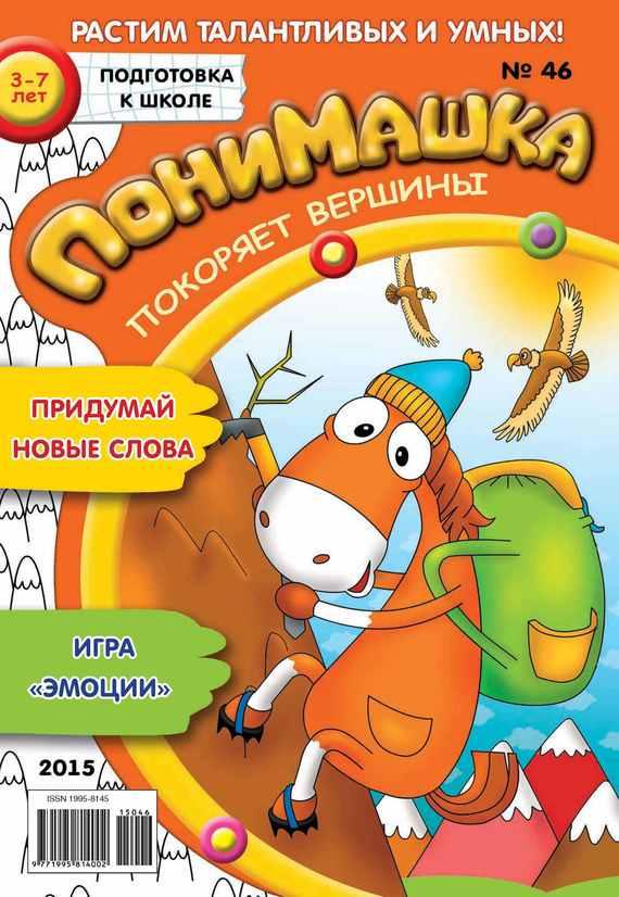 Открытые системы ПониМашка. Развлекательно-развивающий журнал. №46/2015 обучающие мультфильмы для детей где