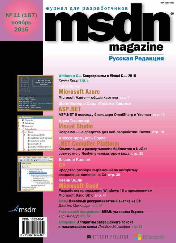 MSDN Magazine. Журнал для разработчиков. №11/2015 от ЛитРес
