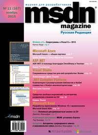Отсутствует - MSDN Magazine. Журнал для разработчиков. №11/2015