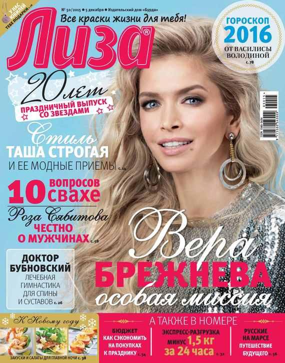 Журнал «Лиза» №50/2015