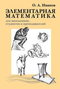Иванов, О. А.  - Элементарная математика для школьников, студентов и преподавателей