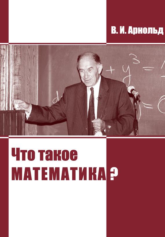 Скачать В. И. Арнольд бесплатно Что такое математика