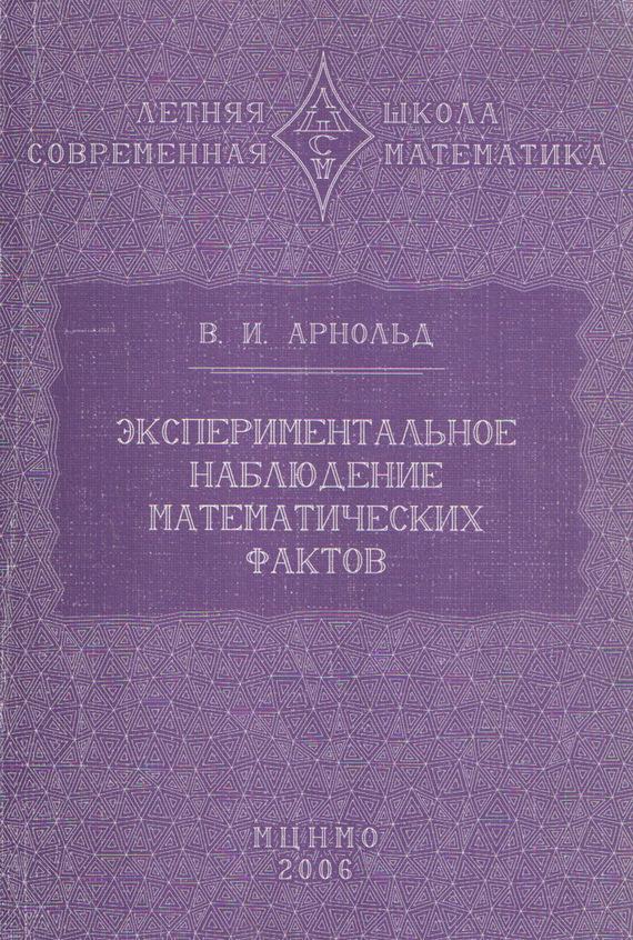 В. И. Арнольд