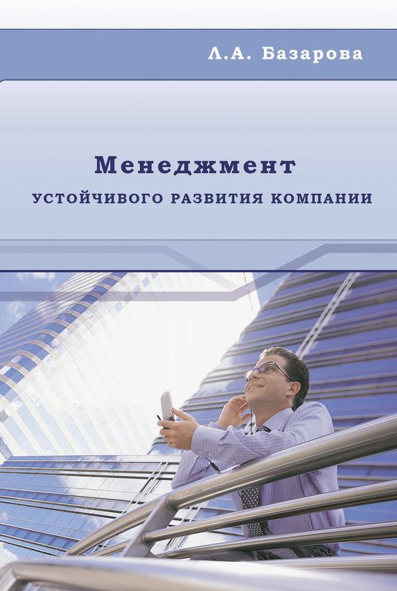 Л. А. Базарова бесплатно