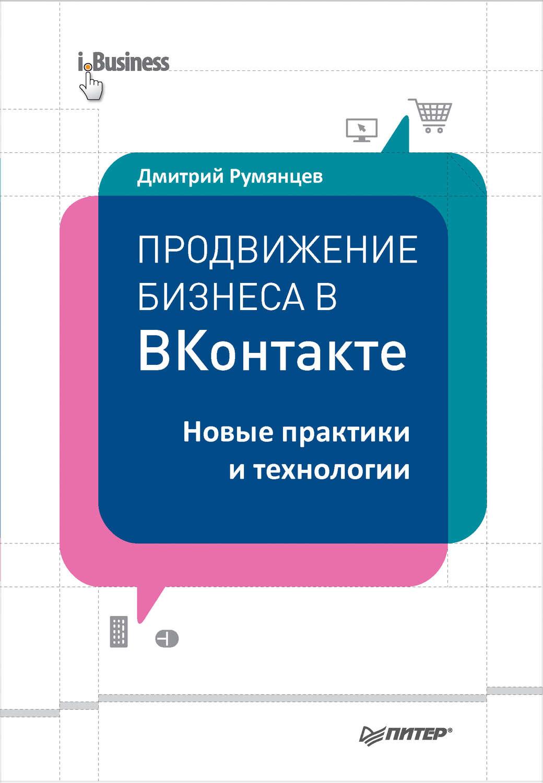 Продвижение бизнеса вконтакте скачать pdf