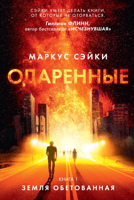 Маркус латтрелл книга скачать на русском