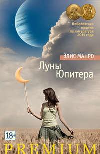 Манро, Элис  - Луны Юпитера (сборник)