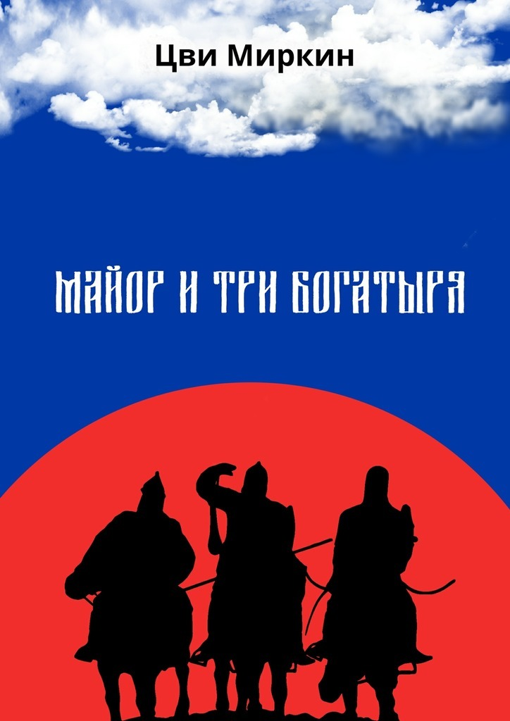 Цви Миркин Майор итри богатыря три богатыря лук с одной стрелой три богатыря