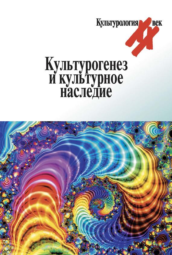 Коллектив авторов Культурогенез и культурное наследие чехол samsung s view cover s7 edge золотой
