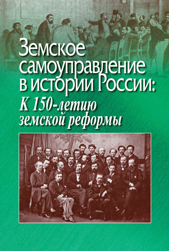 Коллектив авторов Земское самоуправление в истории России: К 150-летию земской реформы