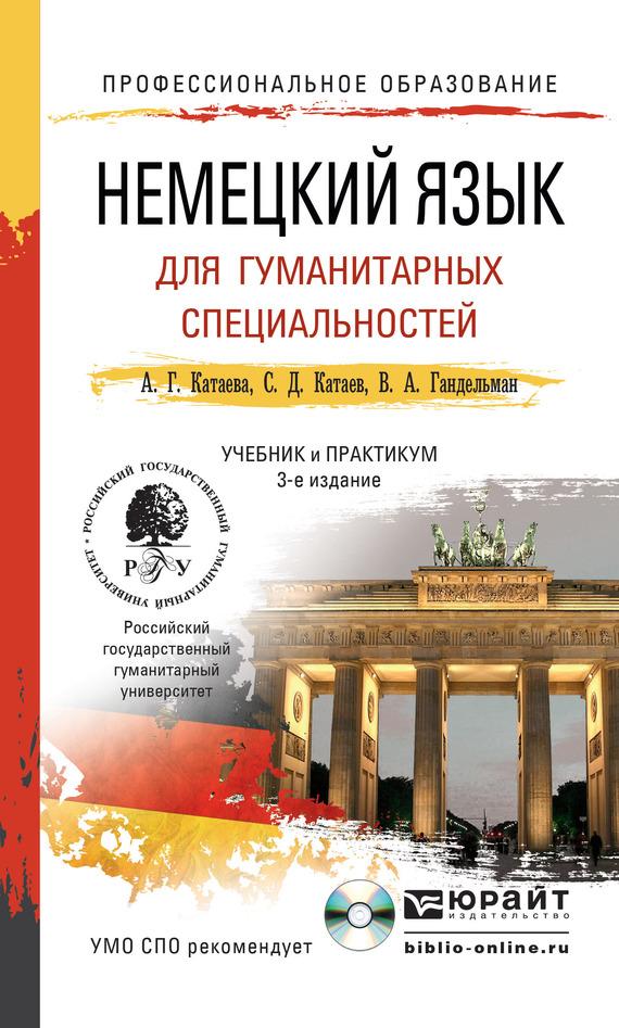 Немецкий язык для гуманитарных специальностей + cd 3-е изд. Учебник и практикум для СПО