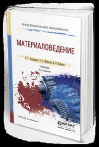 Кабанова, Татьяна Александровна  - Материаловедение 2-е изд. Учебник для СПО