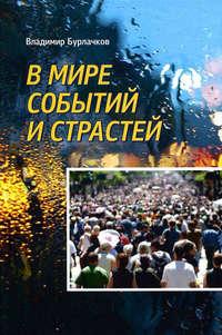 Бурлачков, Владимир  - В мире событий и страстей