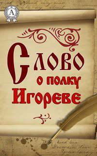 Неизвестный, Автор  - Слово о полку Игореве