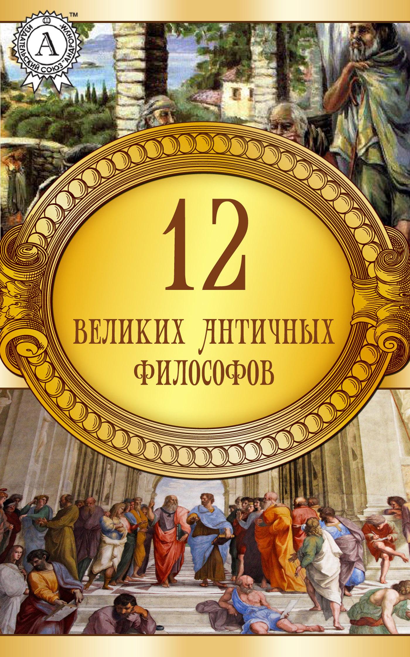 Коллектив авторов 12 великих античных философов антонов в атаманенко и 100 великих® операций спецслужб