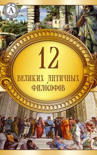 - 12 великих античных философов