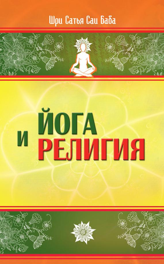 Шри Сатья Саи Баба Бхагаван Йога и религия цена