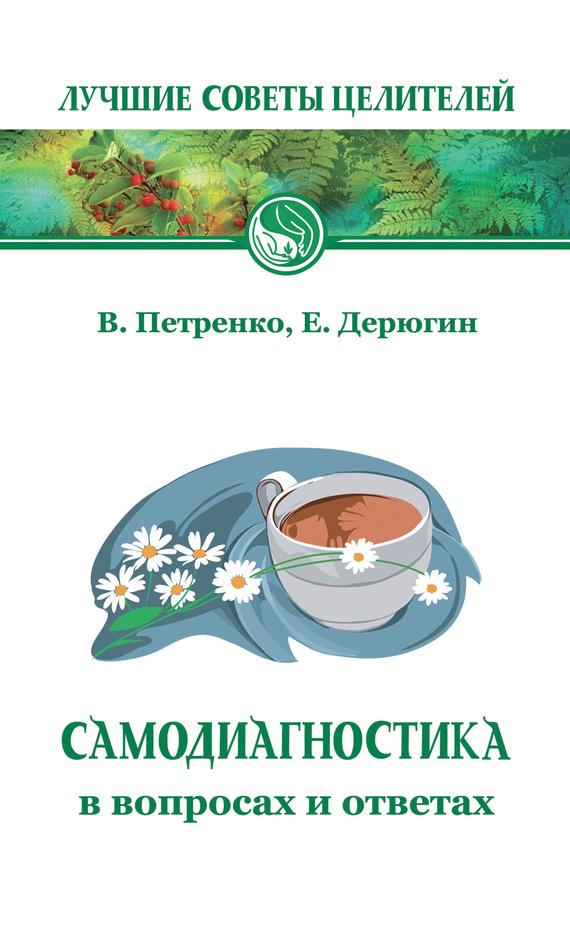 Евгений Дерюгин Самодиагностика в вопросах и ответах петренко в дерюгин е самодиагностика в вопросах и ответах