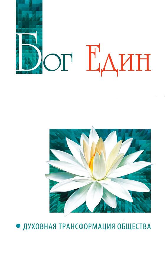 Бог един. Духовная трансформация общества развивается спокойно и размеренно