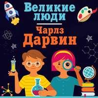 авторов, Коллектив  - Чарлз Дарвин
