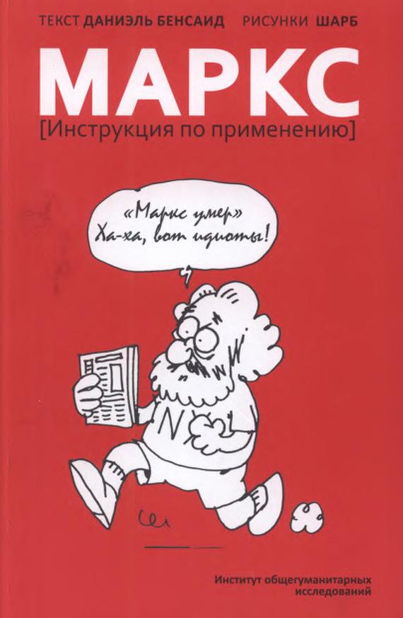 Даниэль Бенсаид Маркс. Инструкция по применению марксизм не рекомендовано для обучения