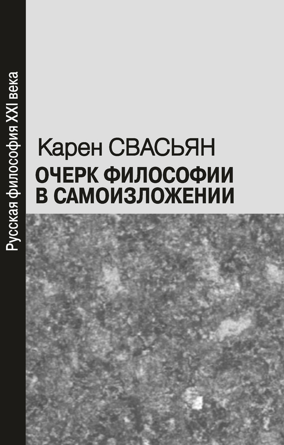 Очерк философии в самоизложении ( Карен Свасьян  )