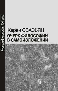 Свасьян, Карен  - Очерк философии в самоизложении