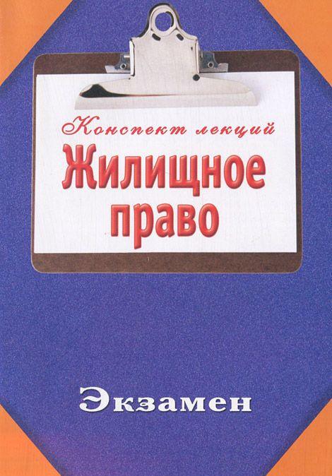 Ольга Тимофеева Жилищное право козлова е жилищное право уч пос карман формат