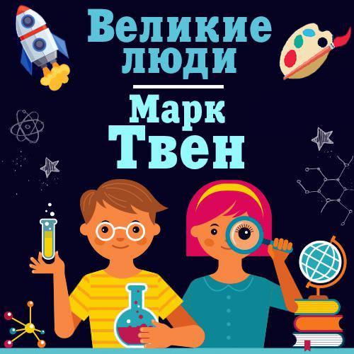 Коллектив авторов Марк Твен марк леви все книги