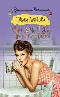 Луганцева, Татьяна  - Три капли яда на стакан воды