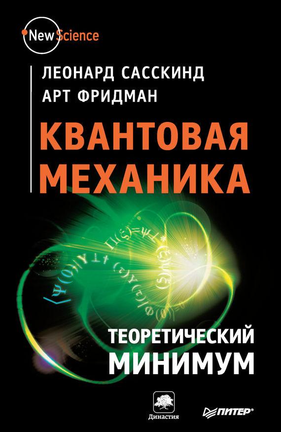 Леонард Сасскинд Квантовая механика. Теоретический минимум сасскинд леонард фридман арт квантовая механика теоретический минимум
