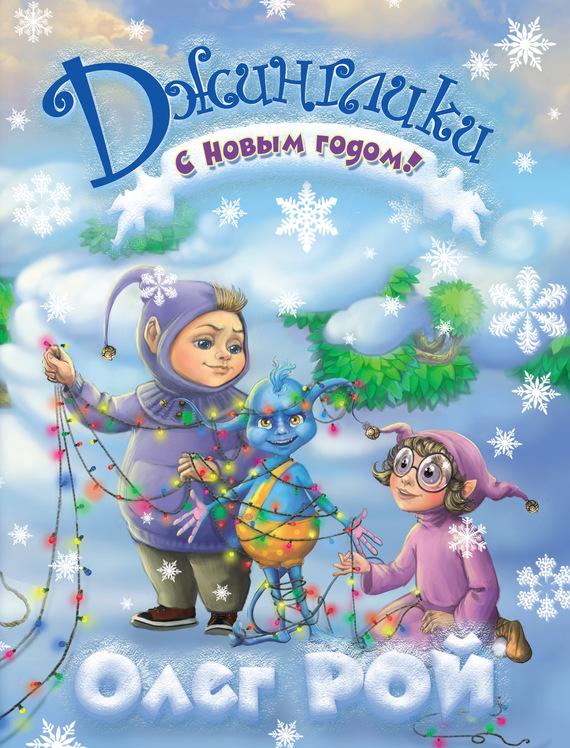 Обложка книги С Новым годом!, автор Рой, Олег