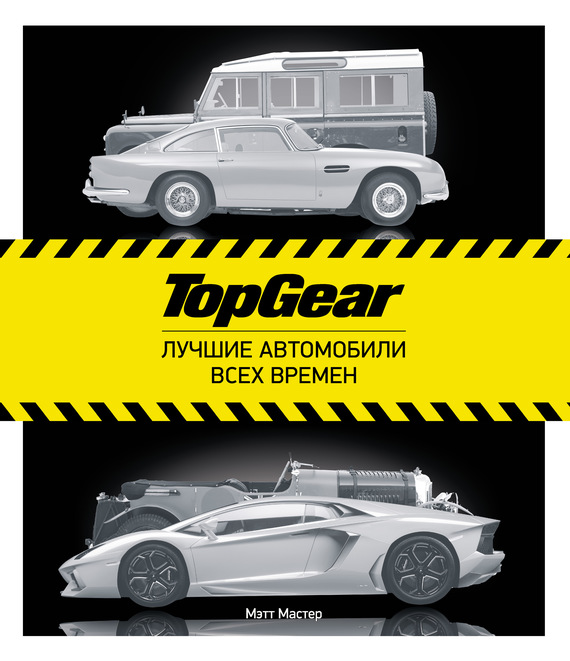 TopGear. Лучшие автомобили всех времен от ЛитРес