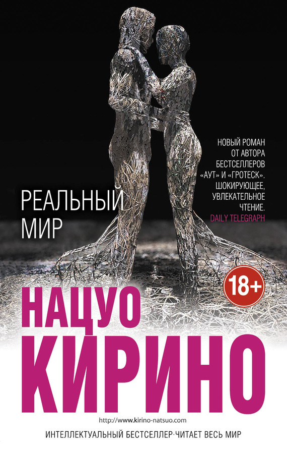 Обложка книги Реальный мир, автор Кирино, Нацуо