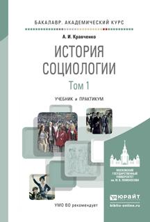 История социологии в 2 т. Т. 1. Учебник и практикум для академического бакалавриата развивается взволнованно и трагически