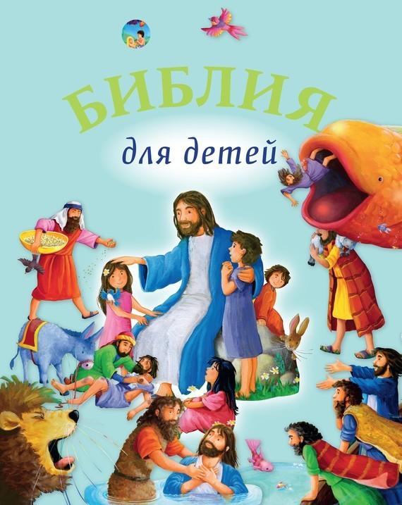 Священное Писание Библия для детей