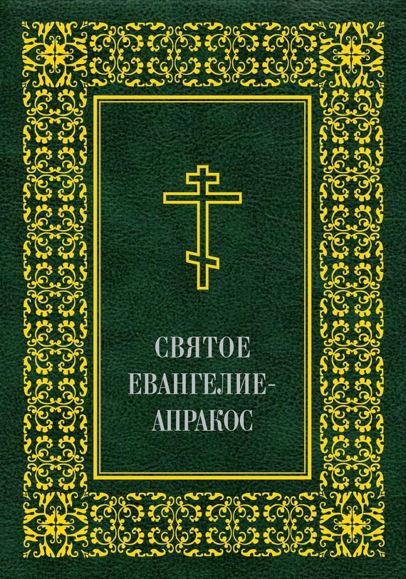 Священное Писание Святое Евангелие-Апракос по церковным зачалам расположенное отсутствует евангелие на церковно славянском языке