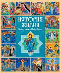 Писание, Священное  - История жизни Господа нашего Иисуса Христа в кратких рассказах и иллюстрациях