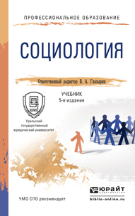 Александр Васильевич Грибакин Социология 5-е изд., пер. и доп. Учебник для СПО