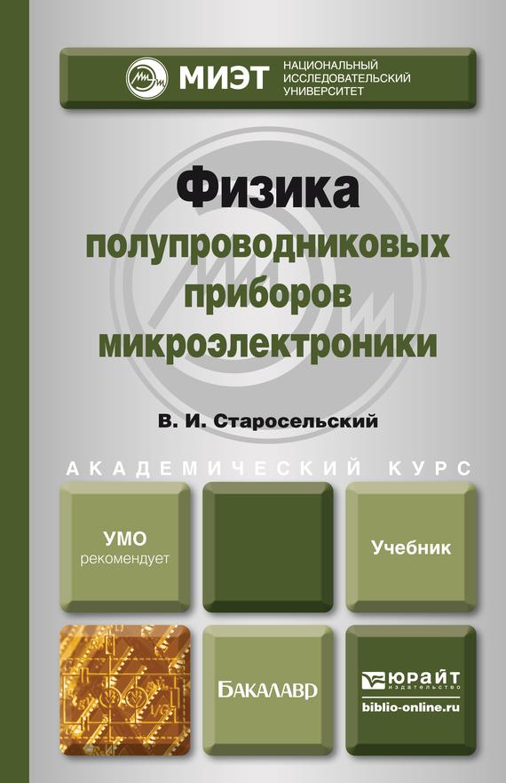 Виктор Игоревич Старосельский бесплатно