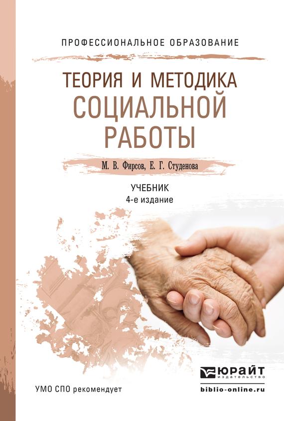 Читать книгу история социальной работы учебник фирсова
