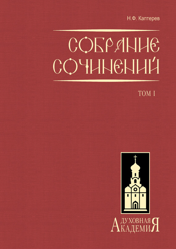 Николай Каптерев - Собрание сочинений. Том 1