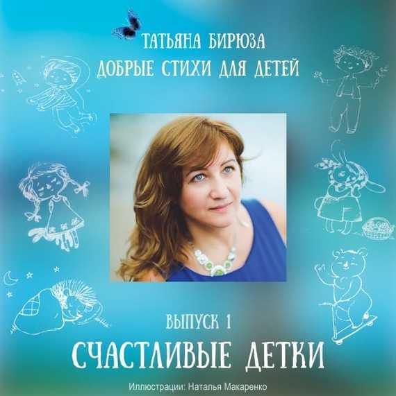 Татьяна Бирюза Счастливые детки