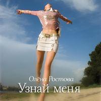 Олёна Ростова - Узнай меня