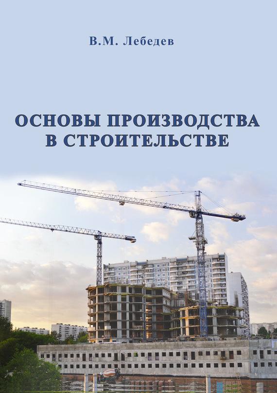 Скачать Основы производства в строительстве быстро
