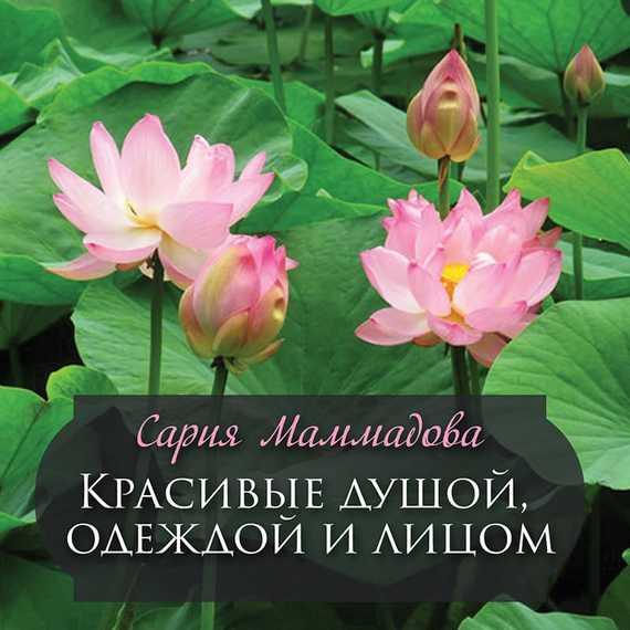 Сария Маммадова Красивые душой, одеждой и лицом