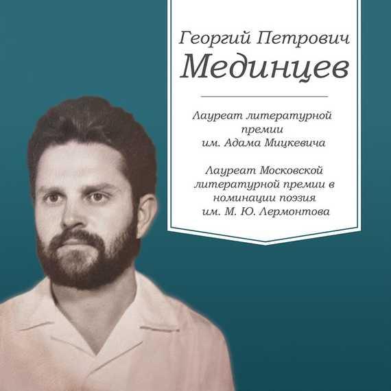 Георгий Мединцев Стихи сомиков в оренбурге aквaриумных