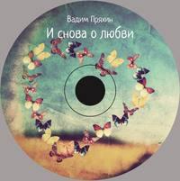 Пряхин, Вадим  - И снова о любви